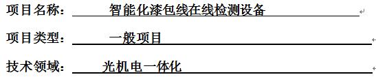 智能化漆包线在线检测技术资金申请报告 济南做可行性报告